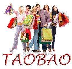 Приятные покупки на Таобао. Выкуп каждый день. 7 комиссия