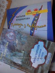 Книги подросткам Артур и минипуты, Путешественник во времени Том Скаттерхор