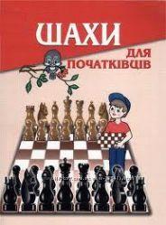 Куплю учебники игры в шахматы, Гайштута А. Г.