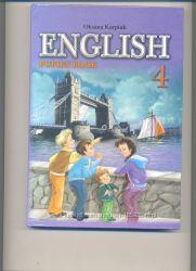 Учебник О. Карпюк English, 4 клас