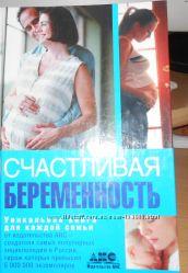 книга Счастливая беременность